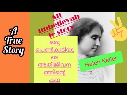 Helen Keller With Afflicted Children (1948)Kaynak: YouTube · Süre: 2 dakika28 saniye