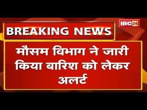 MP Monsoon News : Weather Department ने जारी किया Alert | प्रदेश के 16 जिलों में Yellow Alert जारी