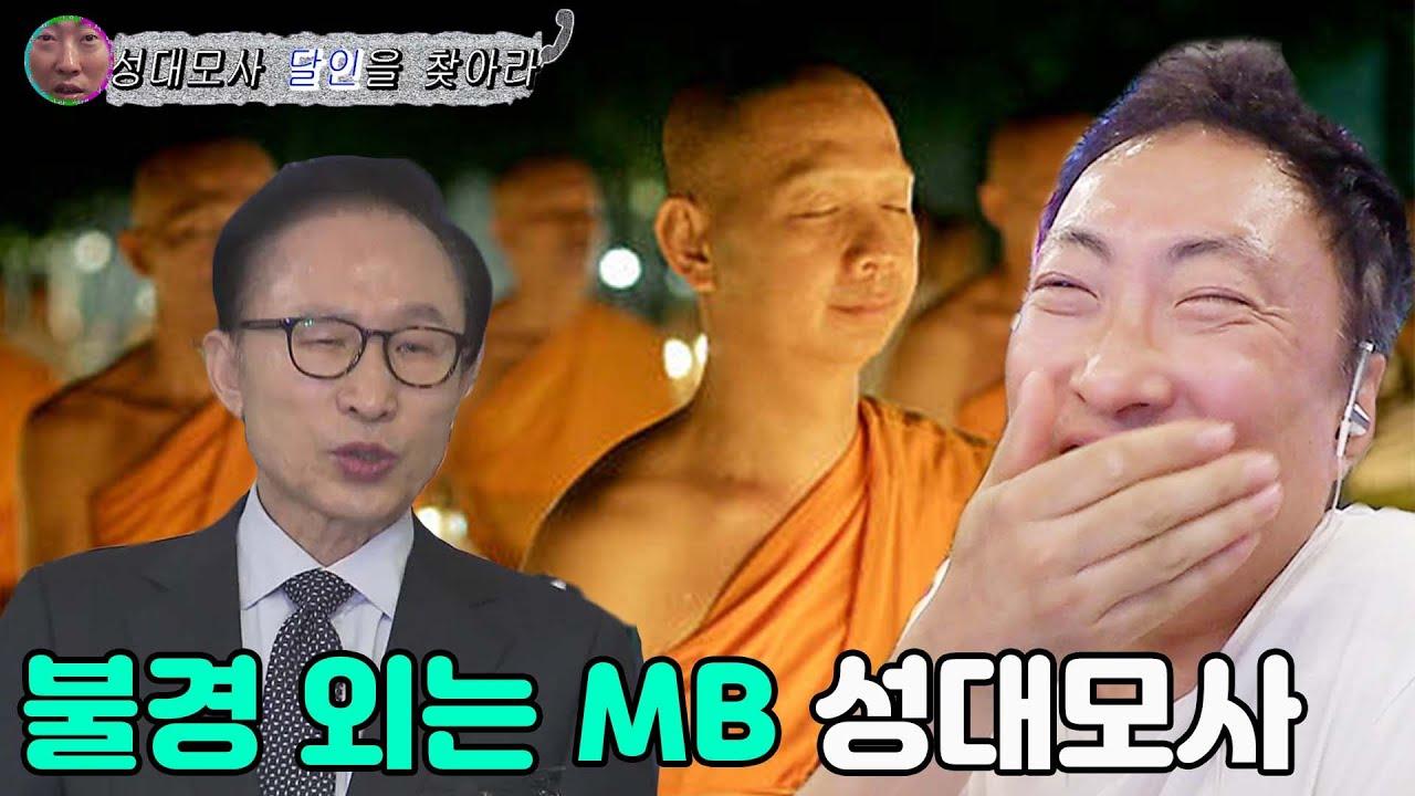[박명수 라디오쇼] 불경 외는 MB 성대모사(2021 EP.21) l KBS 210610 방송