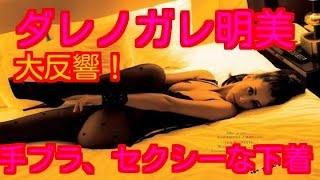 ダレノガレ明美さんが上半身を露わに悩殺ボディーと未公開の手ブラ、セ...