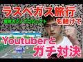 【ラスベガス旅行を賭けて】東京カジノ王プロジェクト第2弾【Youtuberとガチ対決】