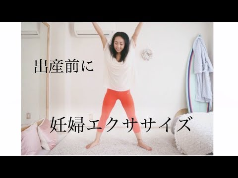 妊婦さんとエクササイズ♡Saturday(脚痩せ)