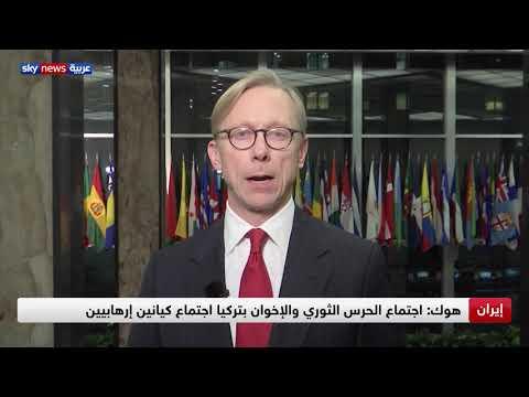 هوك: اجتماع الحرس الثوري والإخوان بتركيا اجتماع كيانين إرهابيين