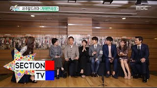 [Section TV] 섹션 TV - The new weekend Drama all goes well of interviews with cast 20160228