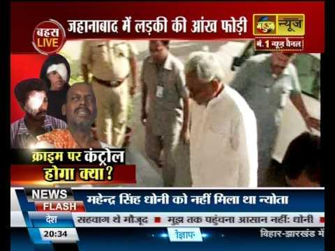 Crime par control hoga kya -- mahuaa news bahash live part 1