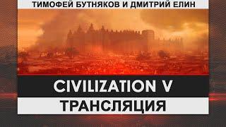 Civilization V - Путь Ганди | Запись стрима