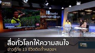 เจาะลึก! ทำไมสื่อทั่วโลกจึงสนใจข่าวกู้ภัย 13 ชีวิตติดถ้ำหลวง   Springnews
