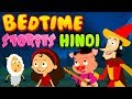 Bedtime Stories for Kids | Hindi Full Stories | MagicBox Animation