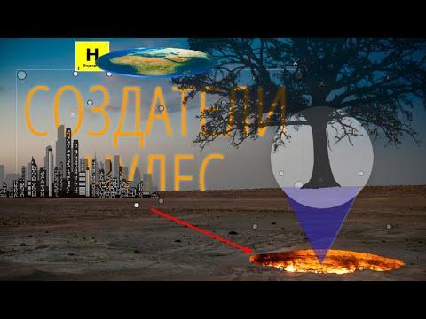 КАРЬЕР. СОЗДАТЕЛИ ЧУДЕС. ( Почему появились пустыни и огромные огненные дыры в земле?)