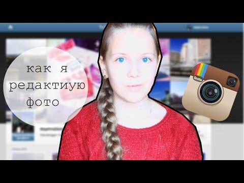 Как Я Редактирую Фото в Instagram? ♥ DaphnaLeeS