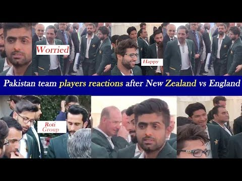 Pakistan team players reaction after New Zealand lost against England  CWC19