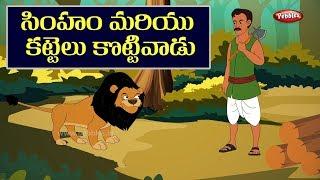 Telugu Stories for Kids - సింహం మరియు కట్టెలు కొట్టేవాడు| Lion and wood cutter | Telugu Stories