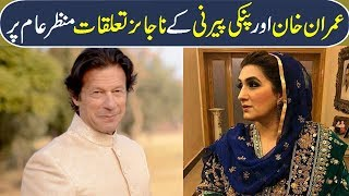 Imran Khan and Bushra Manika Scandal Exposed | Reham Khan Book | Shan Ali TV