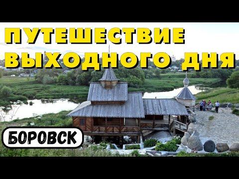 Боровск (Калужская область) - экскурсия-путеводитель + монастырь
