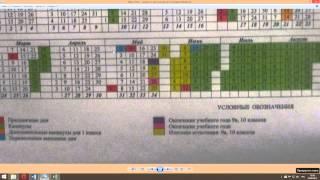 Учителю на заметку. Как быстро расставить даты в календарно-тематическом планировании.