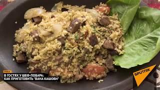 Вкусная Армения: как приготовить блюдо ванских армян
