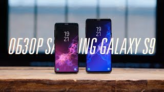 Galaxy S9 & S9+ review