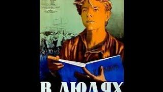 В людях (1938) фильм смотреть онлайн