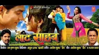 LAAT SAHEB - Full Bhojpuri Movie