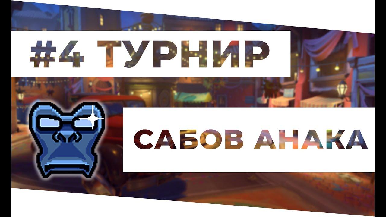 Турнир Сабов Анака #4.