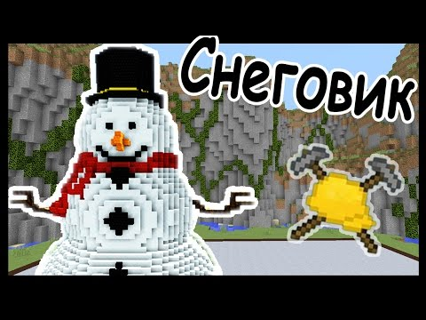 СНЕГОВИК и ТЕЛЕВИЗОР в майнкрафт !!! - МАСТЕРА СТРОИТЕЛИ #48 - Minecraft