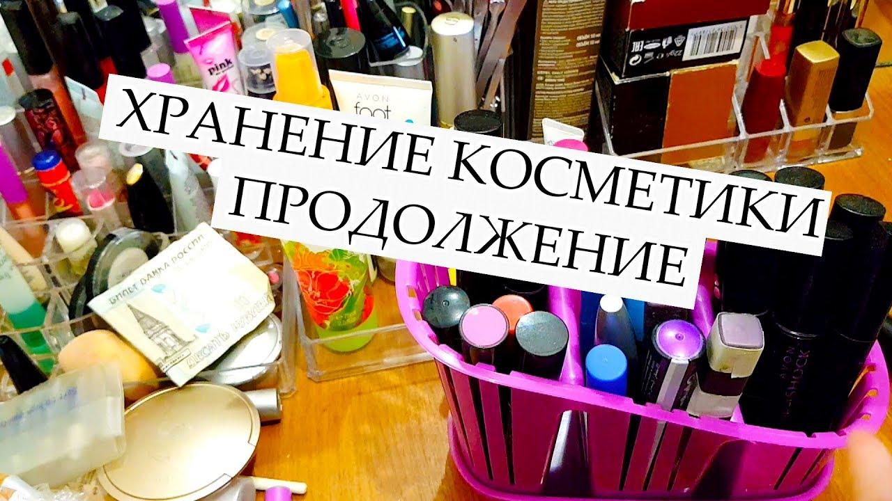 купить контейнер для косметики – Products Portal
