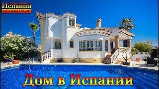 Дом в Испании с бассейном, недвижимость на Коста Бланка, Средиземноморский стиль