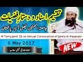 Full Maulana Tariq Jameel Latest Bayan 6 May 2017 Annual Convocation of Jamia Al Hasanain HD