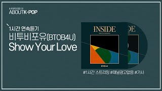 1시간 l 비투비포유 (BTOB 4U) - Show Your Love / 가사 Lyrics
