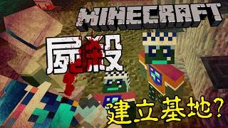 屍殺MINECRAFT: 我的第一個基地!難民營「遇神人」?CRAFTING DEAD#2 thumbnail