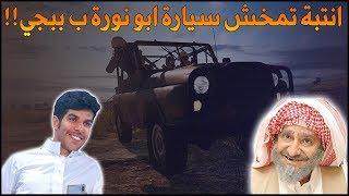 لا تتعرض لسيارة ابو نورة بـ ببجي !!