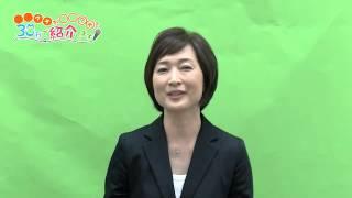 古川 圭子アナが福島 暢啓アナを30秒で紹介します! この動画を見た福...
