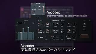 VocalSynth 2発売記念トレーラー