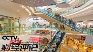 《央视财经评论》 20190517 中国经济 靠什么·靠内需| CCTV财经