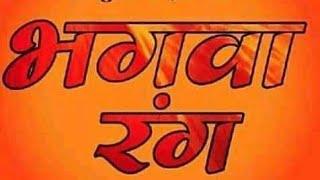 Bhagwa Rang Ringtone Jai Shri Ram Ringtone Hindi love ringtones 2018 new Hindi latest Bollywood ring