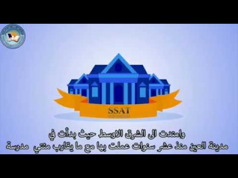 Al Yahar Private School   British Section Managed by SSAT Middle East