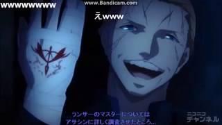 Fate/ero 内容を卑猥にしてみた Fate/Zero 検索動画 11