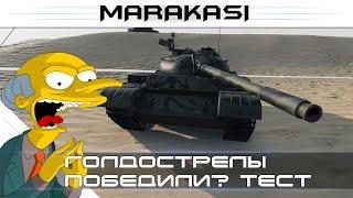 World of Tanks голдострелы победили? тест, нерф пробития танков wot