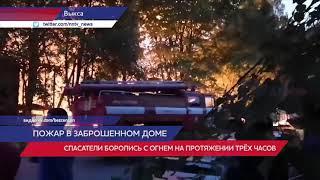 Огромный пожар площадью в 500 квадратных метров разгорелся в Выксе