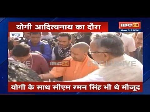 Yogi Adityanath Raipur Visit: रायपुर के राममंदिर मे UP के CM, योगी आदित्यनाथ