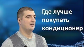 видео Кондиционеры Zanussi, купить кондиционер Zanussi в Тюмени