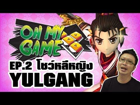 ม่อสาวเกมโยวกัง - OH MY GAME EP.2