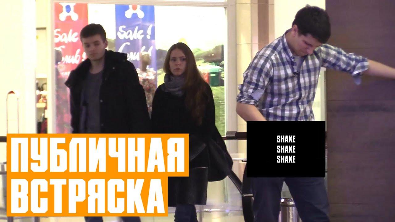 Публичная Встряска / Bottle Shake Prank