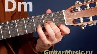 Аккорды на гитаре для начинающих