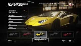 Need For Speed Rivals — Full Carlist
