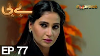 BABY - Episode 77 - Express Entertainment
