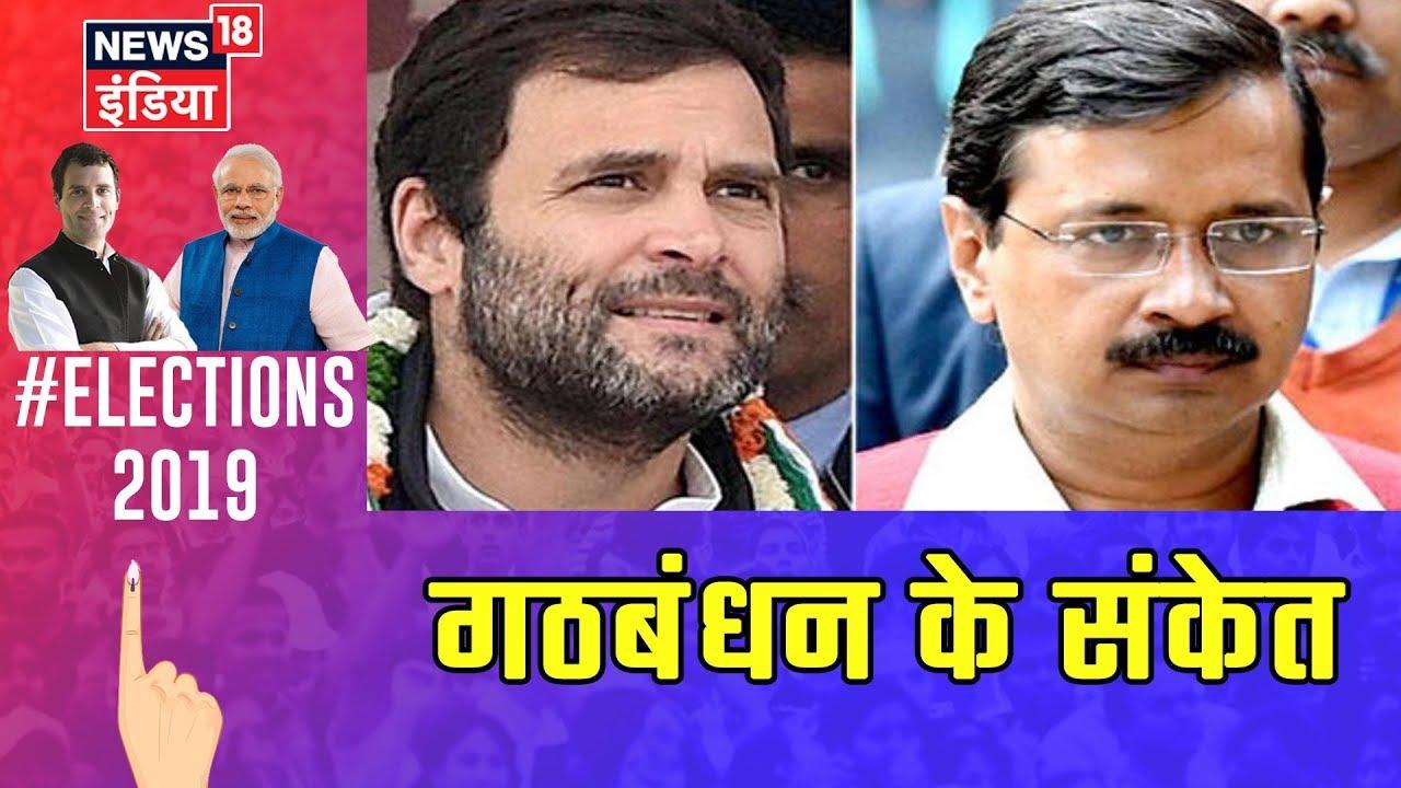 Delhi में Congress की AAP से गठबंधन के संकेत, Rahul Gandhi बोले गठबंधन के रास्ते खुले