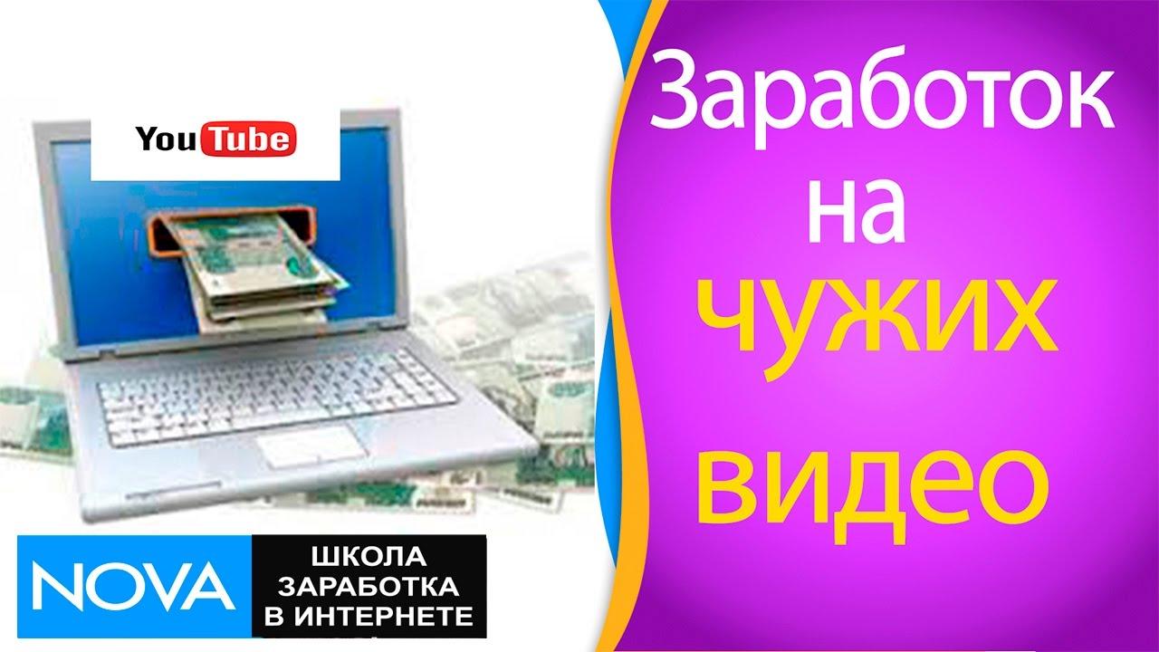 Заработок на чужих видео средний заработок в челябинской области 2017