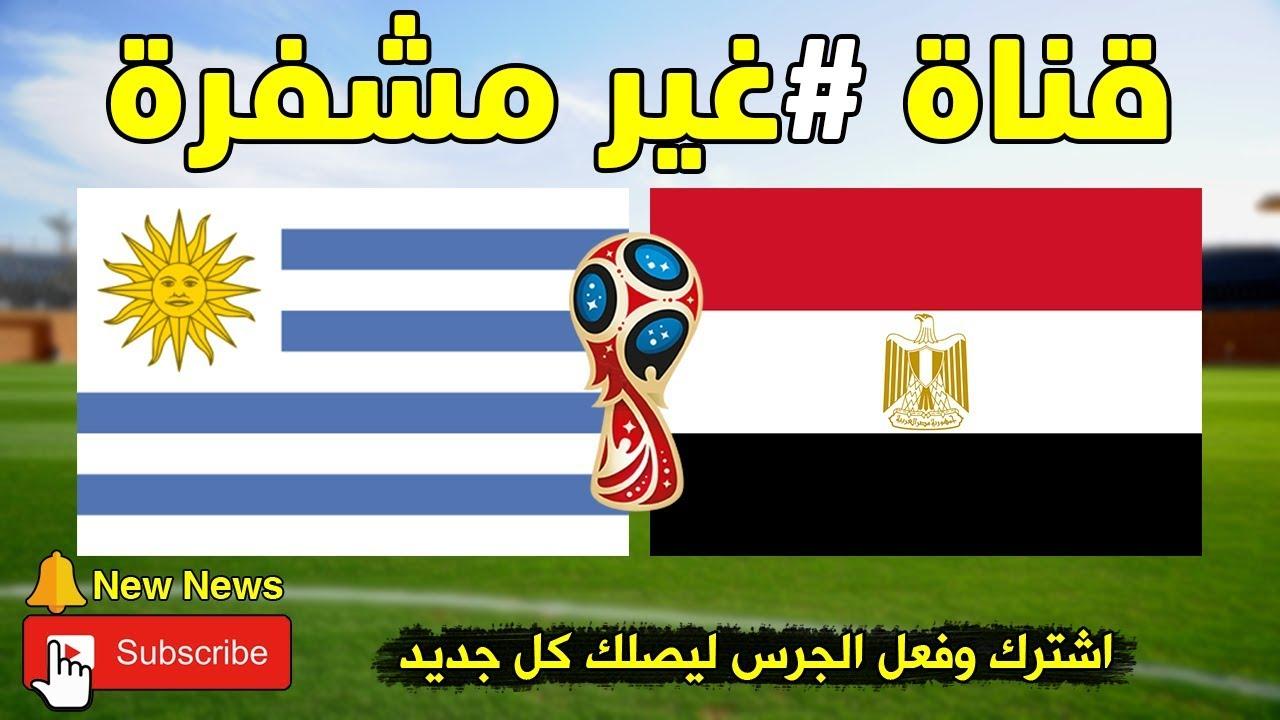 قناة مفتوحة تنقل مباراة مصر واوروجواي بث مباشر اليوم في كأس العالم