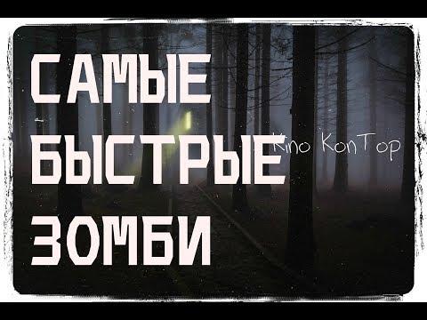 ТОП 5 фильмов про быстрых зомби | KinoKon фильмы про зомби